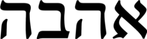 """Ahebah"" (love) in Hebrew letters."