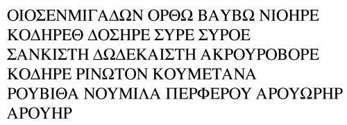 Barbarous names for Mercury invocation, rendered in Greek.